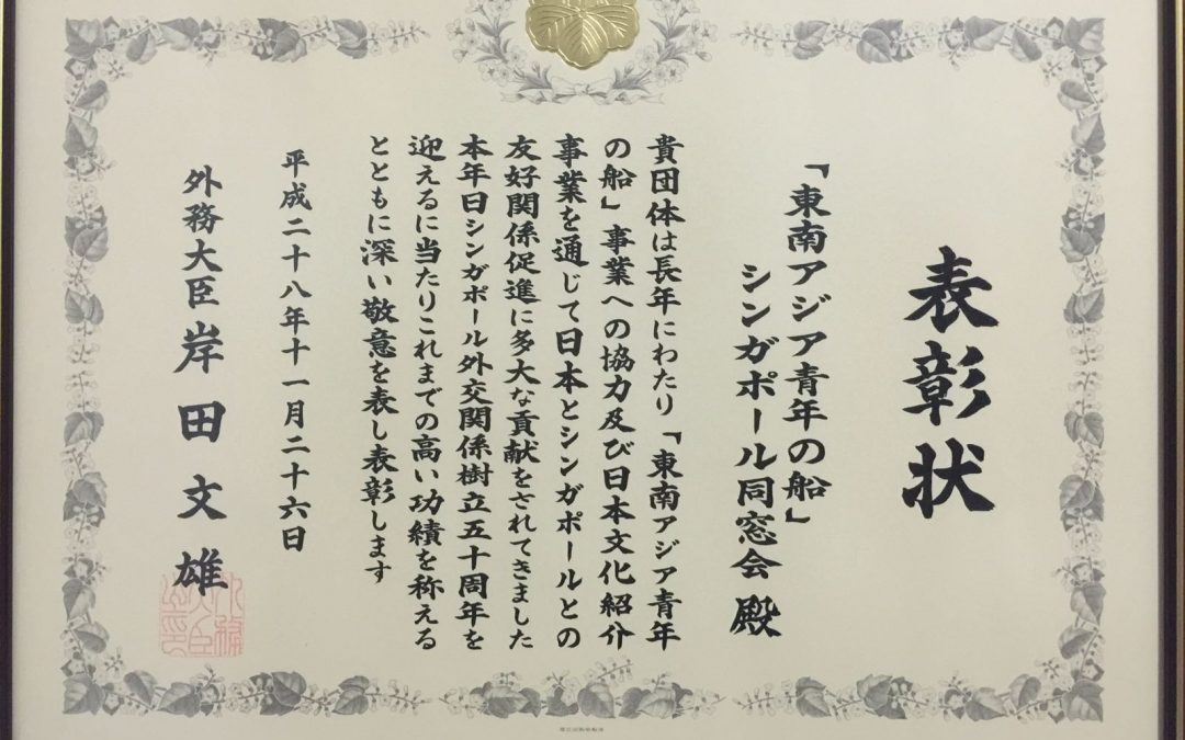 The Japanese Foreign Minister's Commendation Award